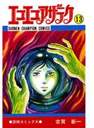 エコエコアザラク(13)(少年チャンピオン・コミックス)