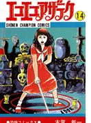 エコエコアザラク(14)(少年チャンピオン・コミックス)