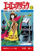 エコエコアザラク(15)(少年チャンピオン・コミックス)