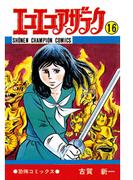 エコエコアザラク(16)(少年チャンピオン・コミックス)