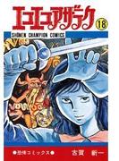 エコエコアザラク(18)(少年チャンピオン・コミックス)