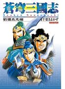 蒼穹三國志1(マンサンコミックス)