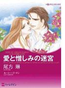 愛と憎しみの迷宮(ハーレクインコミックス)