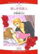 美しき同居人(ハーレクインコミックス)