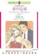 弟の花嫁(ハーレクインコミックス)