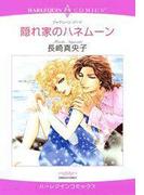 隠れ家のハネムーン(ハーレクインコミックス)