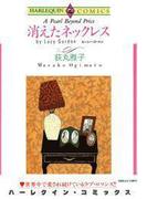 消えたネックレス(ハーレクインコミックス)