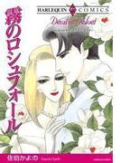 霧のロシュフォール(ハーレクインコミックス)