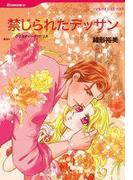 禁じられたデッサン(ハーレクインコミックス)
