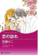 恋の訪れ(ハーレクインコミックス)