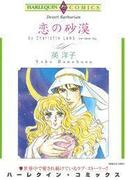恋の砂漠(ハーレクインコミックス)