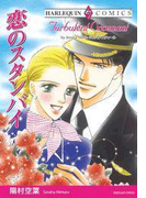 恋のスタンバイ(ハーレクインコミックス)
