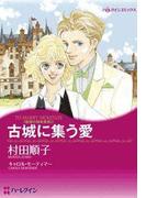 古城に集う愛(ハーレクインコミックス)