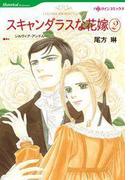 スキャンダラスな花嫁 2巻(ハーレクインコミックス)