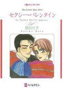 セクシー・バレンタイン(ハーレクインコミックス)