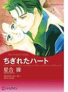 ちぎれたハート(ハーレクインコミックス)
