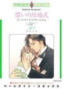 償いの結婚式(ハーレクインコミックス)