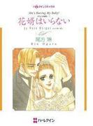 花婿はいらない(ハーレクインコミックス)