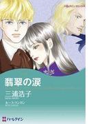 翡翠の涙(ハーレクインコミックス)