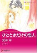 ひとときだけの恋人(ハーレクインコミックス)