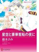 星空と豪華客船の夜に(ハーレクインコミックス)