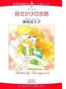 見せかけの求婚(ハーレクインコミックス)