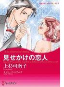 見せかけの恋人(ハーレクインコミックス)