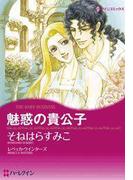 魅惑の貴公子(ハーレクインコミックス)