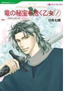 竜の秘宝を抱く乙女 1(ハーレクインコミックス)