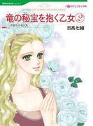 竜の秘宝を抱く乙女 2(ハーレクインコミックス)