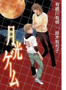 月光ゲーム(BLADE COMICS(ブレイドコミックス))