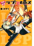 即席戦隊ラブ&ピース(BLADE COMICS(ブレイドコミックス))