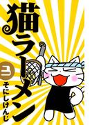 猫ラーメン(3)(BLADE COMICS(ブレイドコミックス))