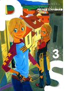 プリンススタンダード(3)(マッグガーデンコミックス)