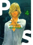 プリンススタンダード(4)(マッグガーデンコミックス)