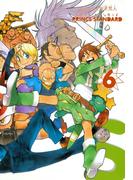 プリンススタンダード(6)(マッグガーデンコミックス)
