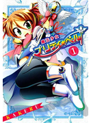 【期間限定 無料】魔法少女プリティ☆ベル(1)(BLADE COMICS(ブレイドコミックス))