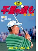 千里の道も 第三章(3) オーガスタの魔女(ゴルフダイジェストコミックス)