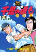千里の道も 第三章(6) ライバル激突(ゴルフダイジェストコミックス)
