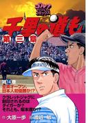 千里の道も 第三章(14) 全英オープン、日本人初優勝か!?(ゴルフダイジェストコミックス)