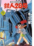 カラー版初期単行本【1】鉄人28号(1)鉄人誕生の巻(小クリ復刻シリーズ)