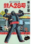 カラー版初期単行本【1】鉄人28号(2)謎のPX団の巻(小クリ復刻シリーズ)