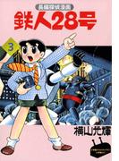 カラー版初期単行本【1】鉄人28号(3)S国スパイ団の巻(小クリ復刻シリーズ)