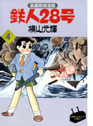 カラー版初期単行本【1】鉄人28号(4)クロロホルムの巻(小クリ復刻シリーズ)