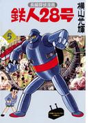 カラー版初期単行本【1】鉄人28号(5)ニコポンスキーの巻(小クリ復刻シリーズ)