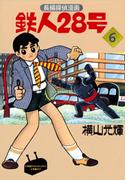 カラー版初期単行本【1】鉄人28号(6)恐竜ロボットの巻(小クリ復刻シリーズ)