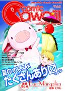 コミックCawaii! vol.6