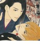 イケメン百々之助☆変化(4)(BL☆MAX)