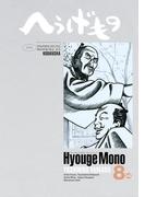 へうげもの TEA FOR UNIVERSE,TEA FOR LIFE. Hyouge Mono(8)