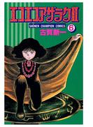 エコエコアザラク2(6)(少年チャンピオン・コミックス)
